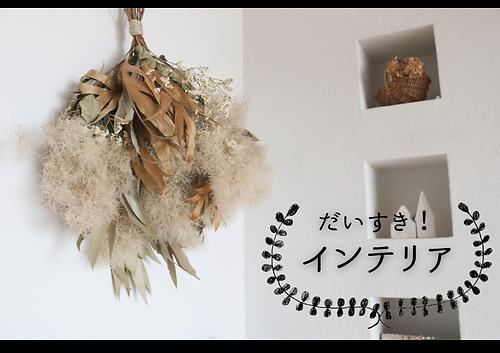 ■ インテリア ■ だいすき ■.png