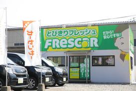 フレスカー 福岡インター店 (14 - 24).jpg