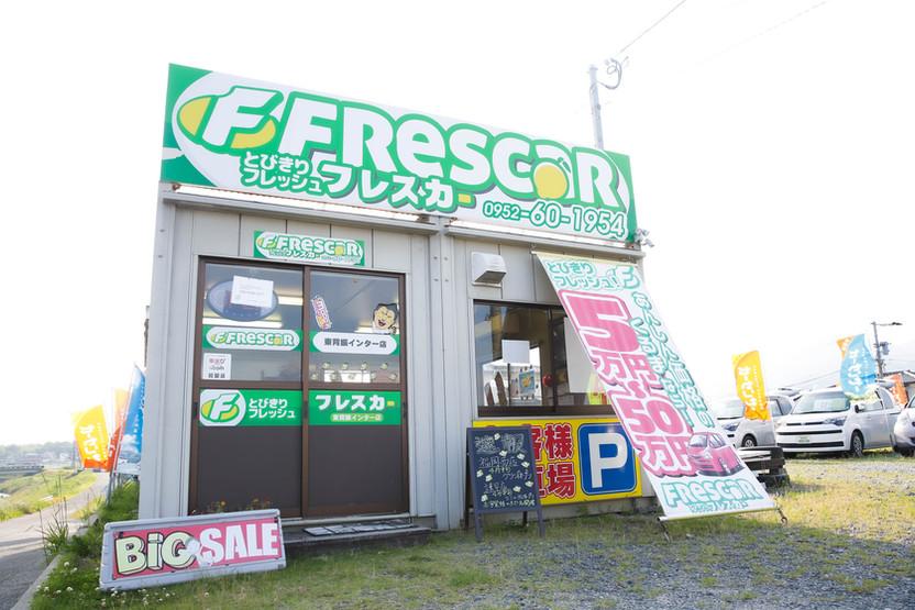 フレスカー 東背振店 (1 - 14).jpg