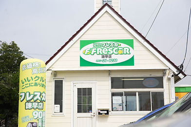 フレスカー 長崎諫早店