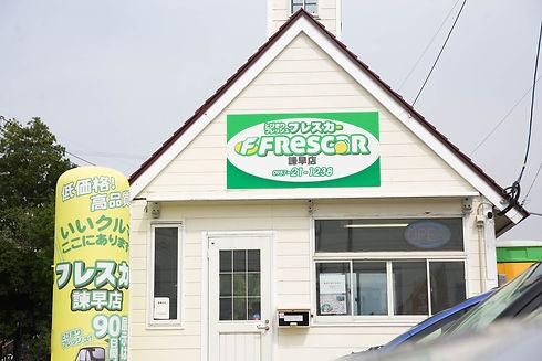 フレスカー 長崎諫早店 (13 - 13).jpg