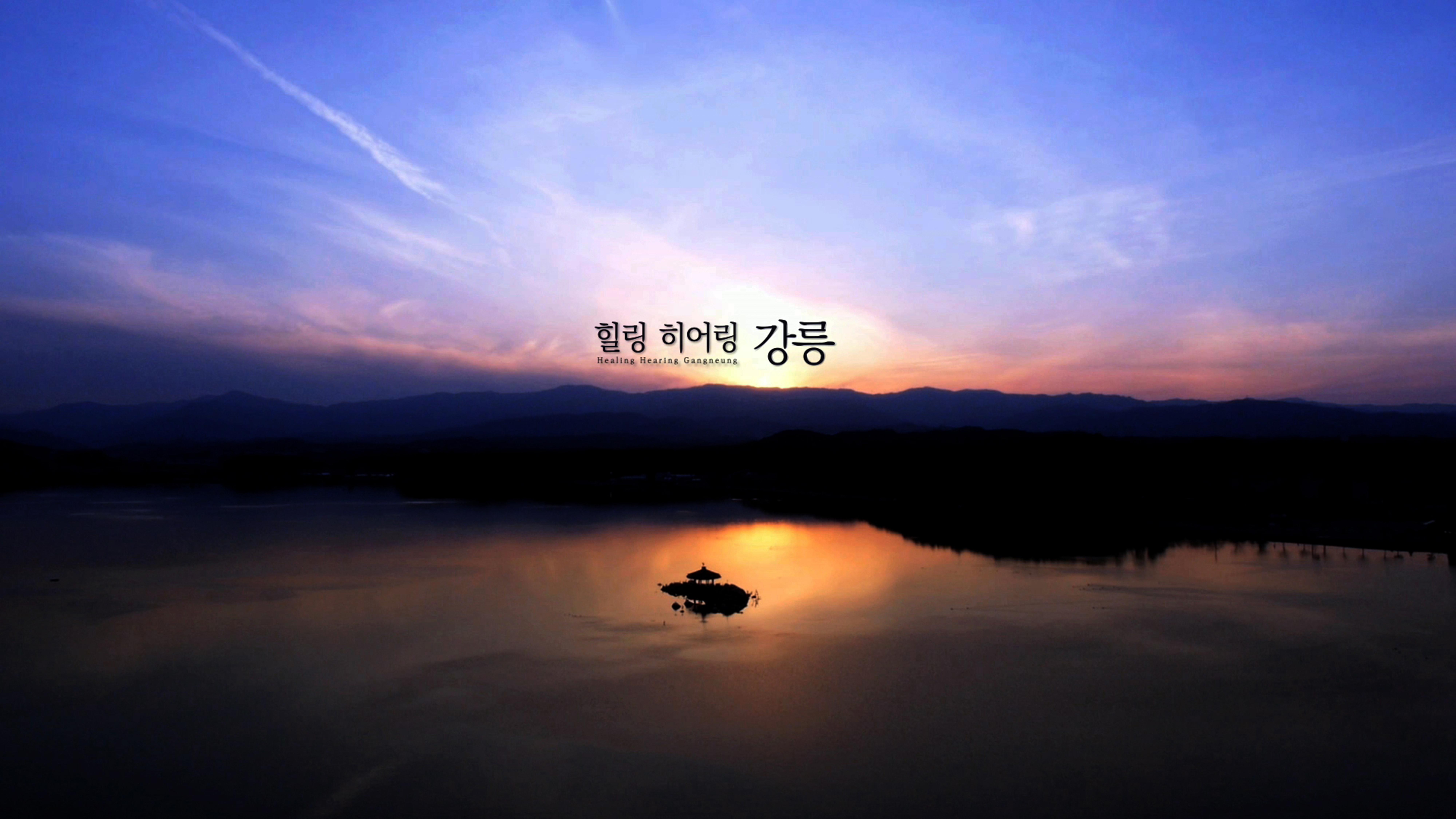 07_#월파정엔딩컷_공식홍보컷_힐링히어링강릉