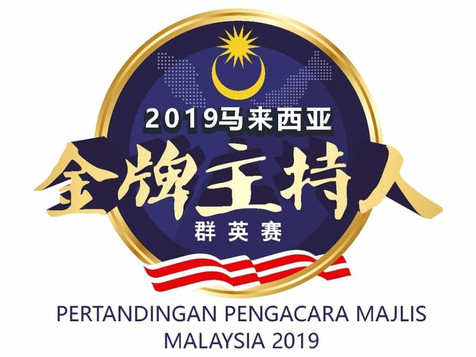 National Master of Ceremony Competition 2019