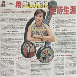 Featured in Nanyang Siang Pau