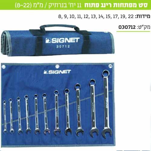 סט מפתחות רינג פתוח 11 יחידות בנרתיק