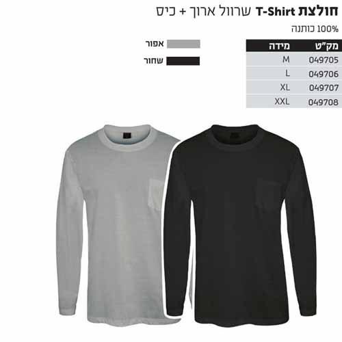 חולצה שרוול ארוך + כיס