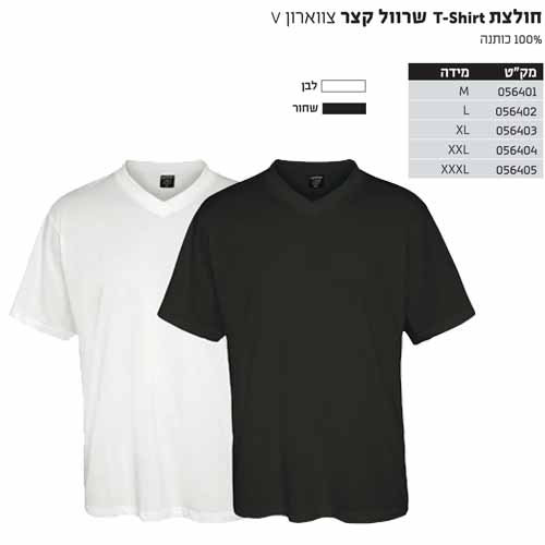V חולצה שרוול קצר