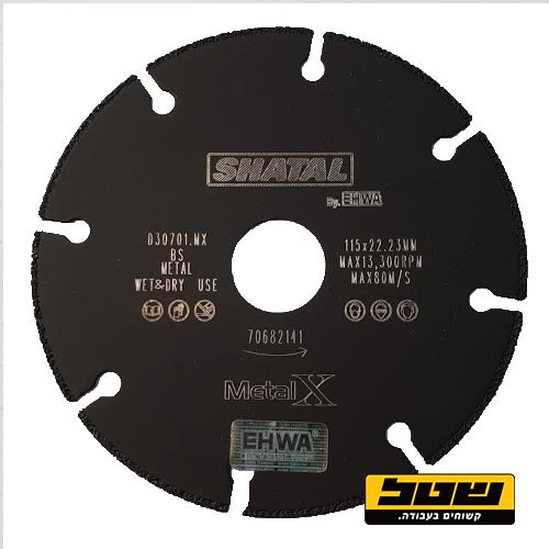 דיסק יהלום 4.5 אינצ' - רב שימושי - שטל
