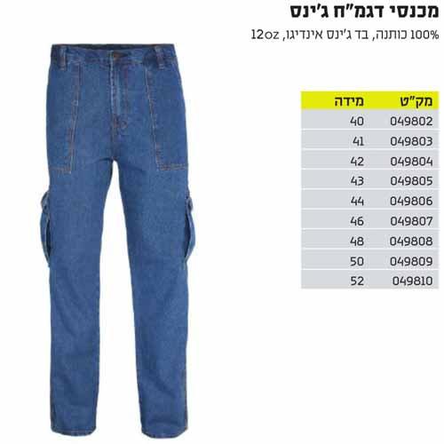 """מכנסי ג'ינס דגמ""""ח"""