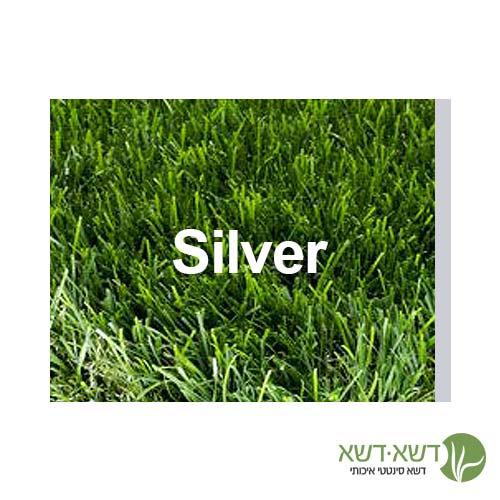 דשא סינטטי - סילבר Silver