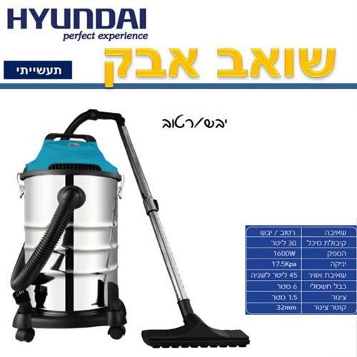 HYUNDAI שואב אבק רטוב יבש
