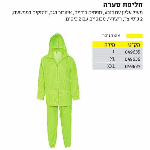 חליפת סערה צהוב זוהר