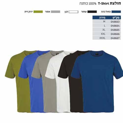 חולצה שרוול קצר 100% כותנה