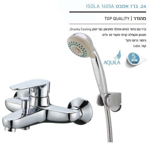 ברז אמבטיה מפואר אקוילה