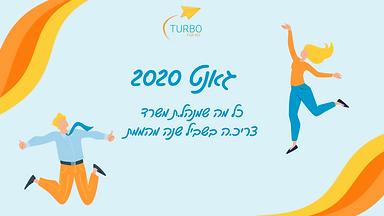 גאנט 2020 (1).png