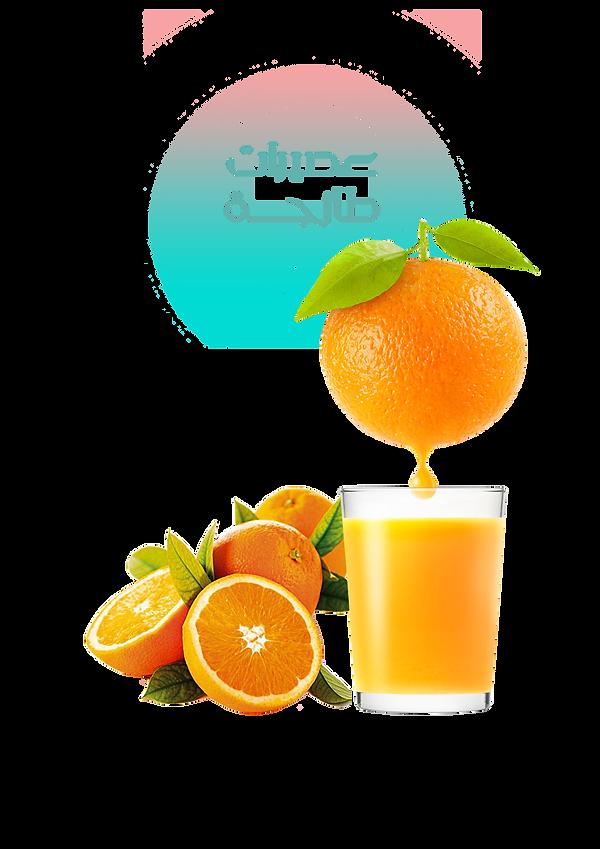 عنوان عصيرات طازجة.png
