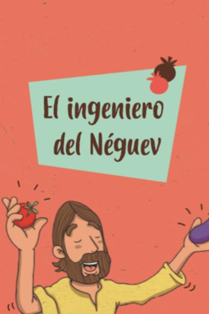 El ingeniero del Néguev