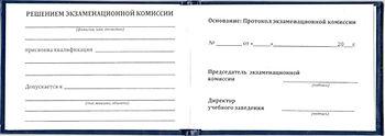 Удостоверение разворот 2.jpg