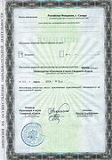 licenziya-sng-oiljpg_Page2.jpg