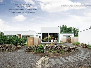 1910+건축가의+집+제주_Page_1.jpg