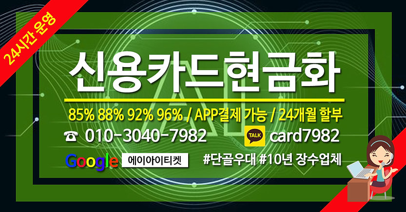 신용카드현금화 에이아이티켓.jpg