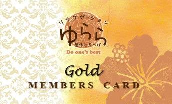 ゴールドカード.jpg