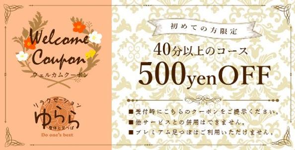 初回500円OFFクーポン.jpg