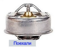 Термостат  ЗИЛ 130 ТС 108 - 04М 70°С картинка