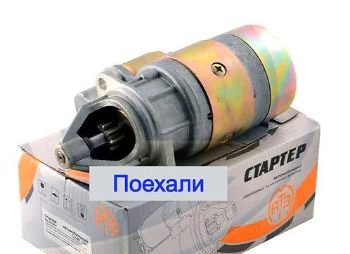 Стартер Волга Уаз  402 421 картинка