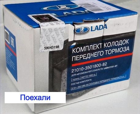 Колодки тормозные передние Ваз 2101 2107 АвтоВаз