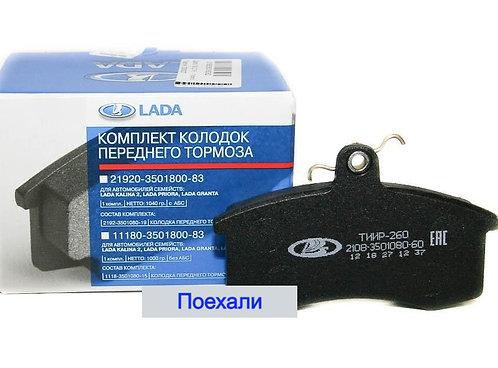 Колодки тормозные передние Ваз 2108 АвтоВаз картинка