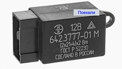 Реле поворотов Волга Газель 3 контакта 642.3777-01М картинка