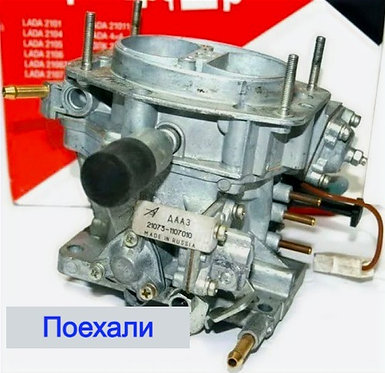 Карбюратор солекс 21073 ДААЗ