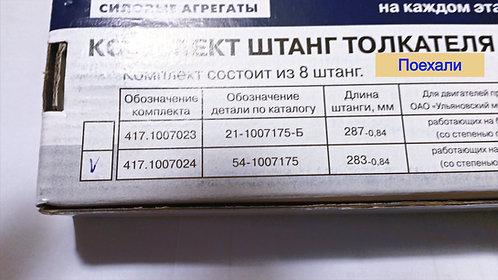 Штанга толкателя клапана Газель Волга Уаз Аи-92 картинка