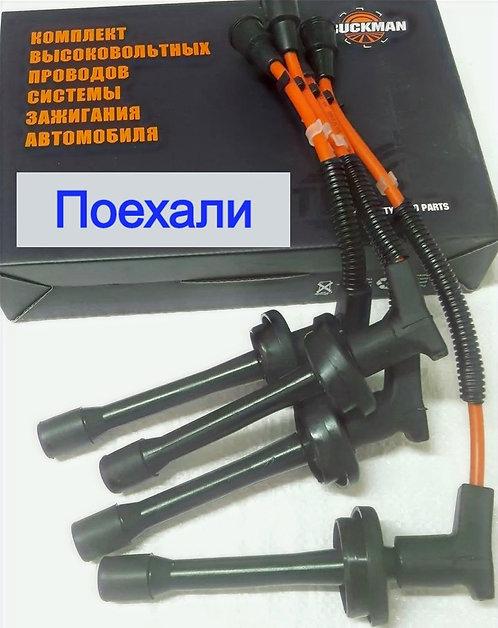 Провода высоковольтные Газель Волга 406 картинка