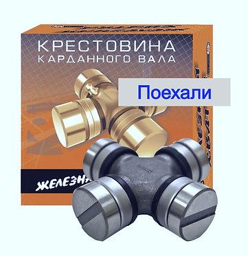 Крестовина карданного вала Волга Триал картинка