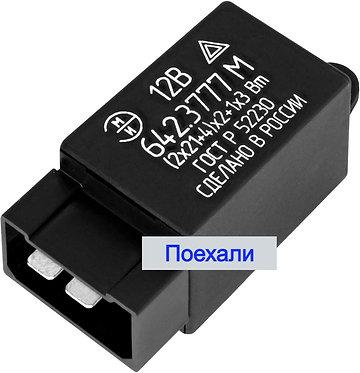 Реле поворотов Газель Ваз Волга 642.3777М картинка
