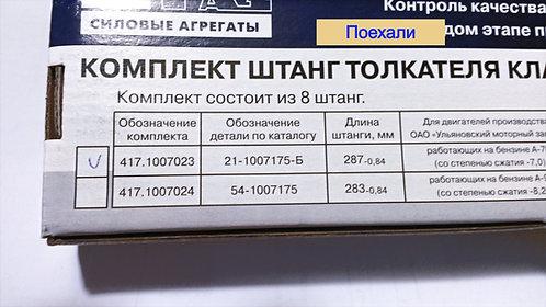 Штанга толкателя клапана Волга Уаз Газель А-76 картинка