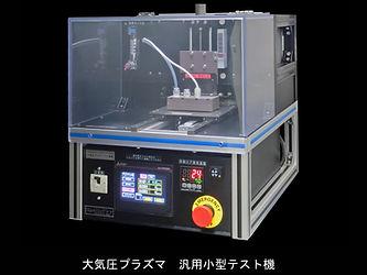 大気圧プラズマテスト機,大気圧プラズマ,大気圧プラズマ装置