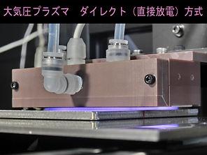 大気圧プラズマ,大気圧プラズマ装置,プラズマ,常圧プラズマ,表面改質,アクア,アクア京都,株式会社アクア,親水化