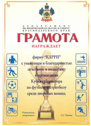 gramota_10.jpg