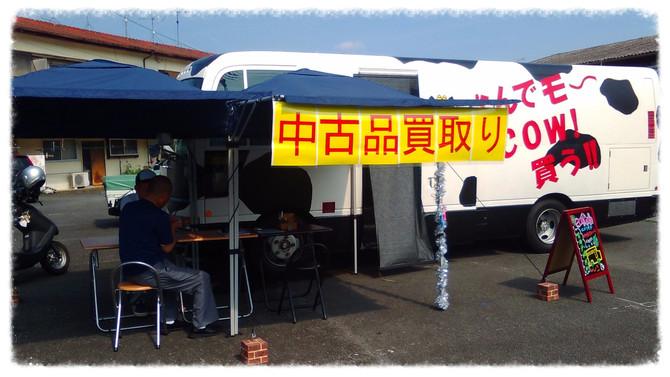 7/24(日)の買取りイベント!