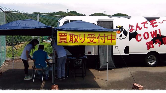 7/23(土)の買取りイベント!