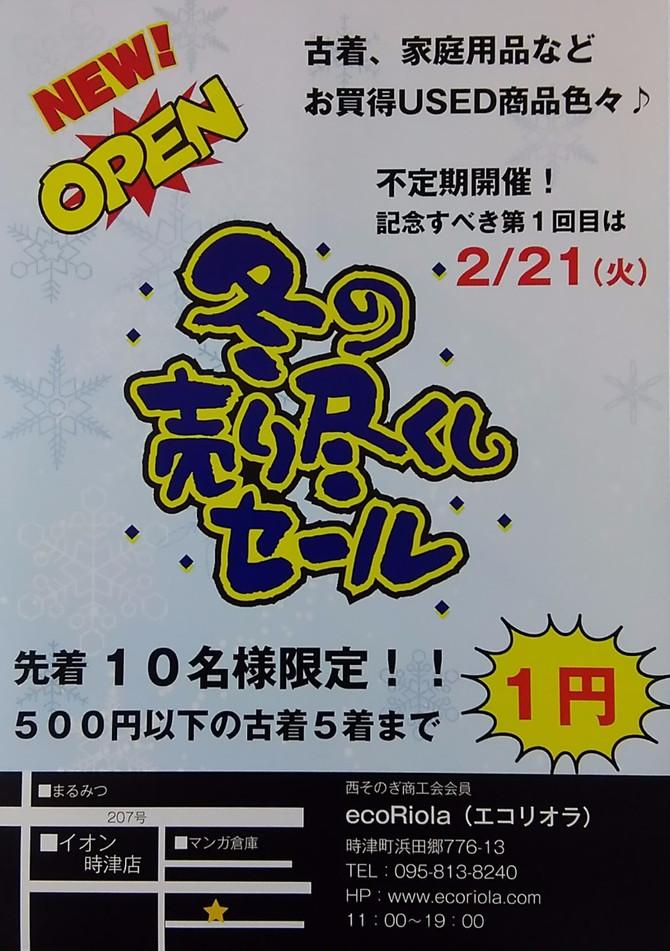 2/21(火)超~お買得!! 冬の売り尽くしセール♪
