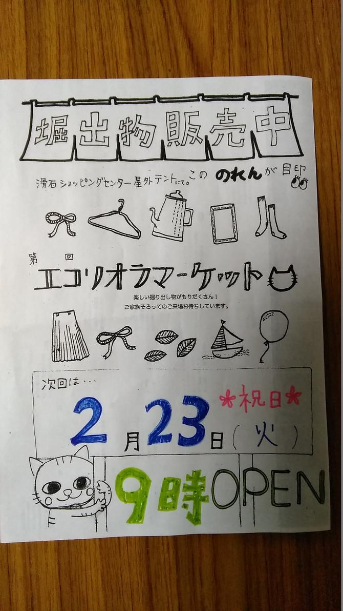 伝説の100円フリマの開催!!
