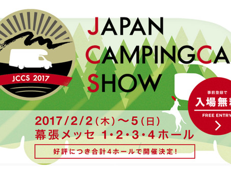 ジャパン キャンピングカーショー 2017 に出展致します。