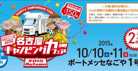 名古屋キャンピングカーフェア 2015 Autumnに 出展させていただきます