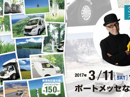 名古屋キャンピングカーフェア 2017 Spring に出展致します。