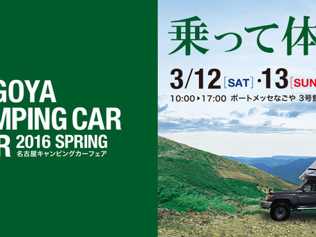 名古屋キャンピングカーフェア2016Spring に出展致しました