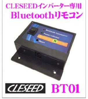 【新商品】スマホからインバーターの電源ON/OFFができるブルートゥースリモコン BT01